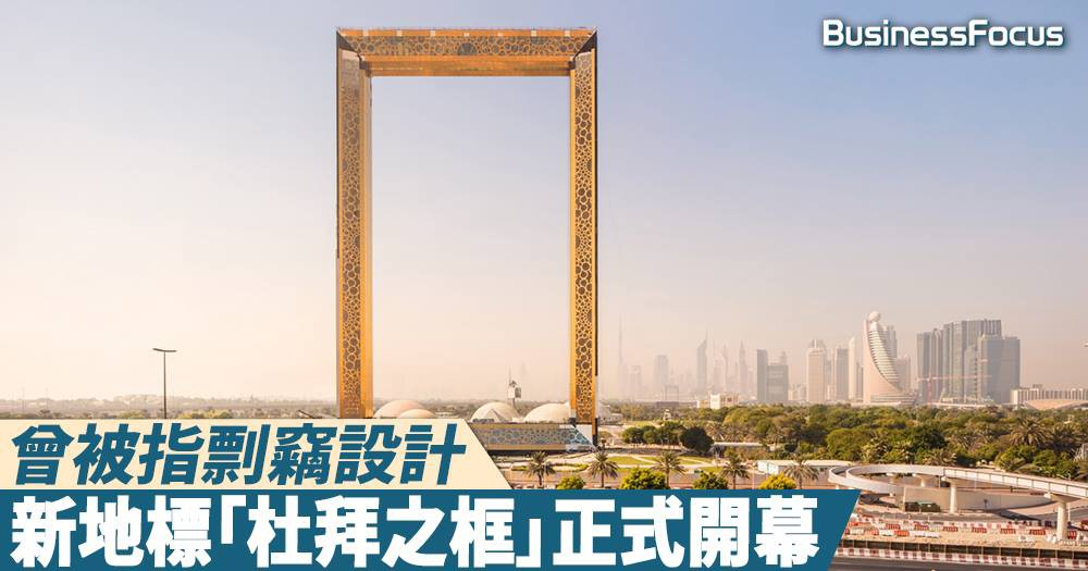 【杜拜新星】曾被指剽竊設計,黃金「杜拜之框」正式開幕