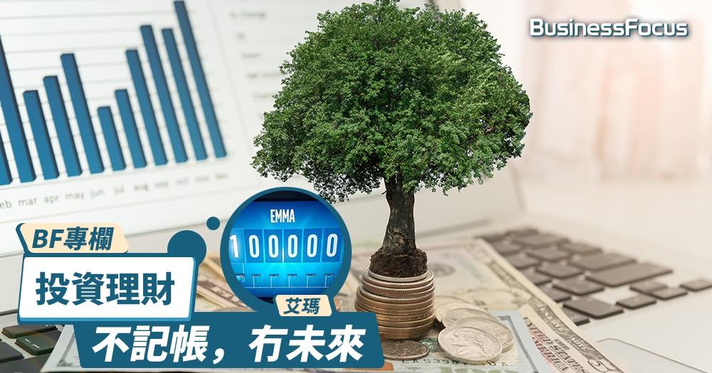 【BF專欄】投資理財:不記帳,冇未來
