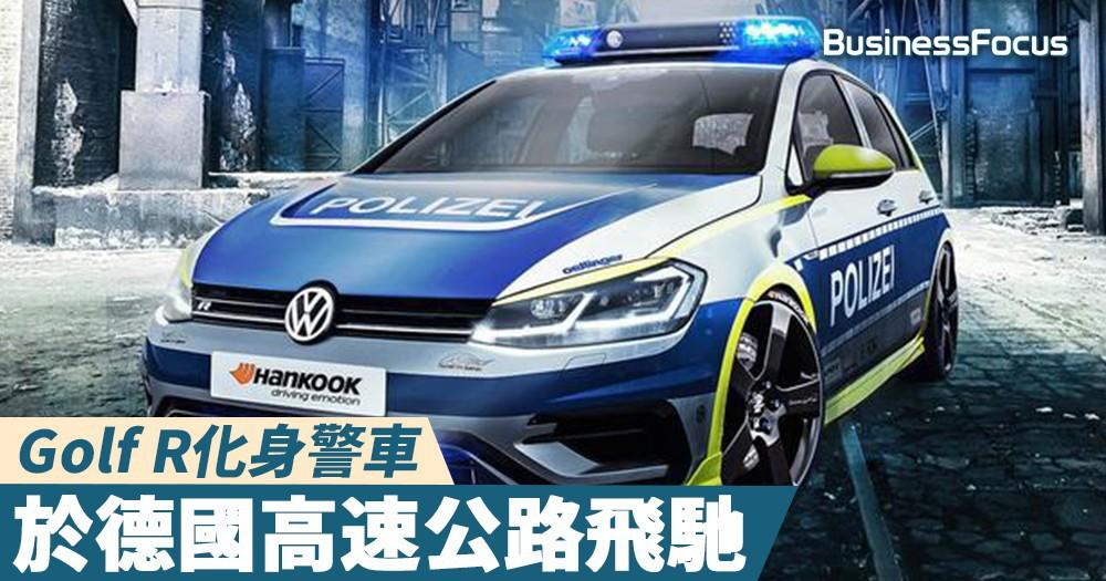【警界戰車】Golf R化身警車,於德國高速公路飛馳