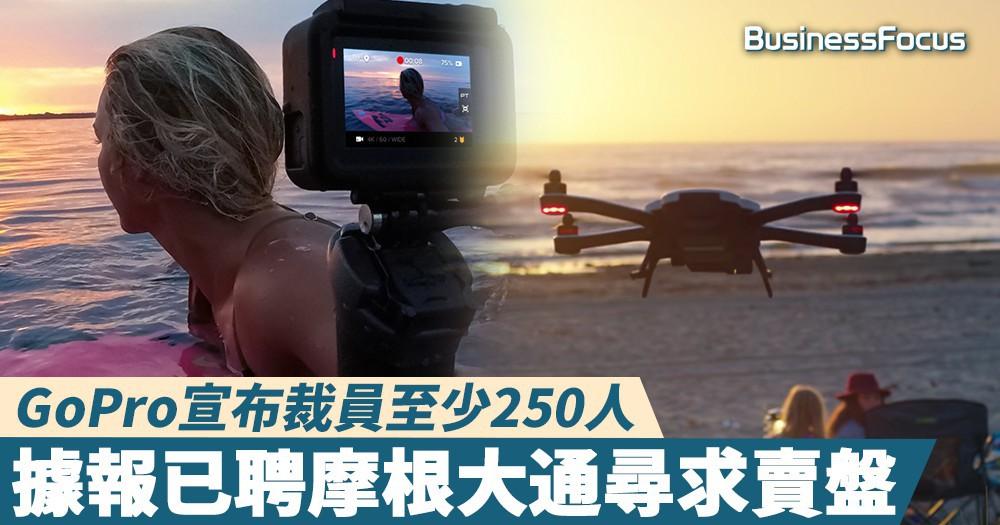 【GoPro盈警】GoPro宣布裁員至少250人,據報已聘摩根大通尋求賣盤