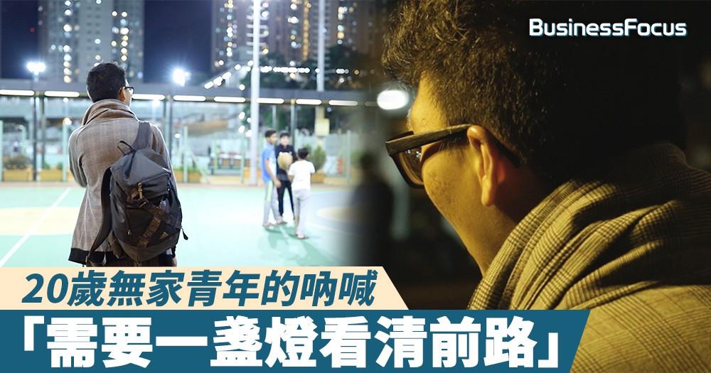 【人生困局】20歲無家青年的吶喊:「需要一盞燈看清前路」