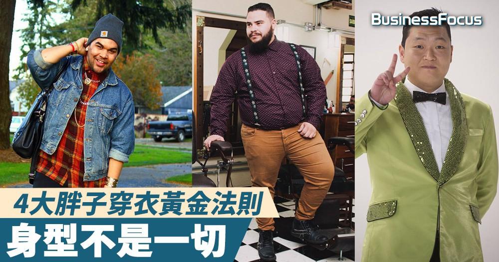 【胖子穿搭】4大胖子穿衣黃金法則,身型不是一切