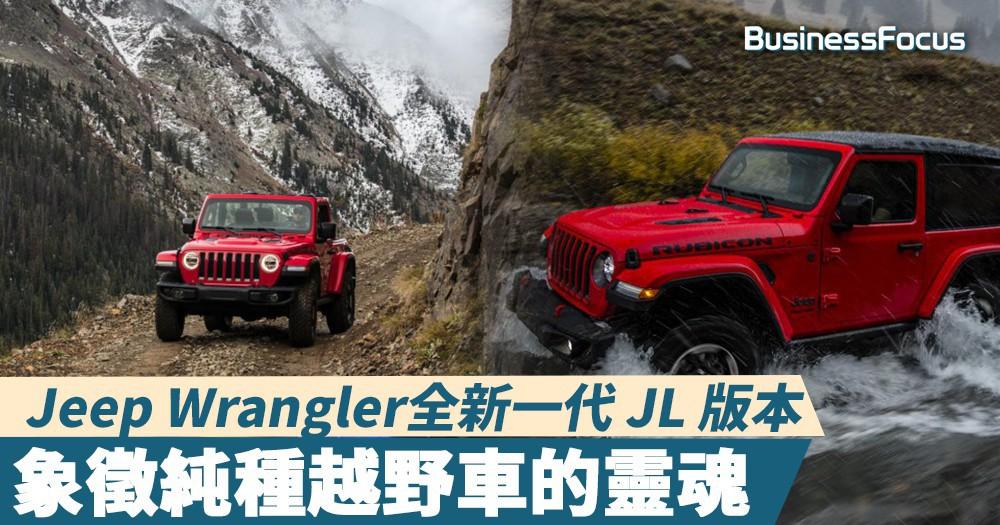 【 Jeep Wrangler】全新一代 JL 版本,象徵純種越野車的靈魂
