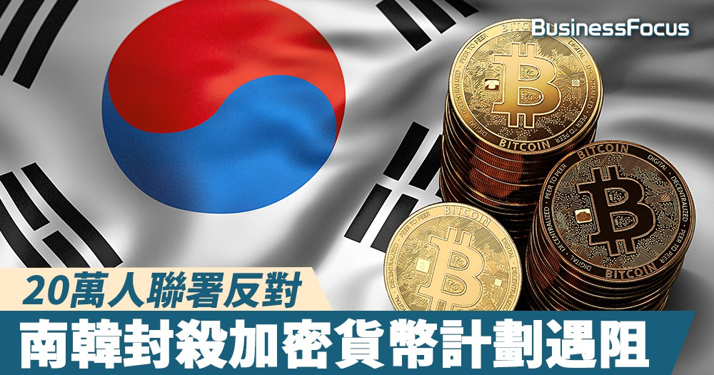 【阻人發達】20萬人聯署反對,南韓封殺加密貨幣計劃遇阻