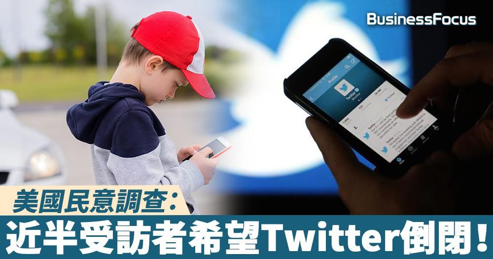 【不被寵愛】美國民意調查:近半受訪者希望Twitter倒閉!