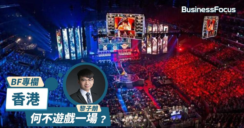 【BF專欄】香港:何不遊戲一場﹖