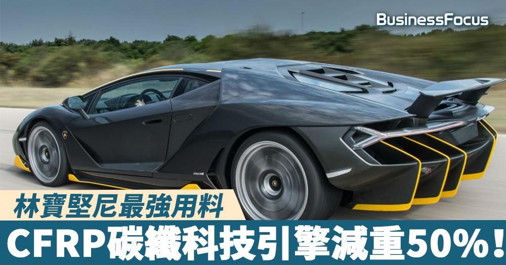【戰車構造】林寶堅尼最強用料,CFRP碳纖科技引擎減重50%!