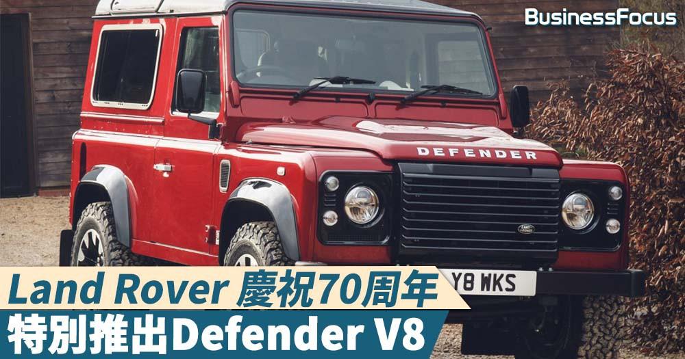 【限量150輛】Land Rover 慶祝70周年,特別推出Defender V8