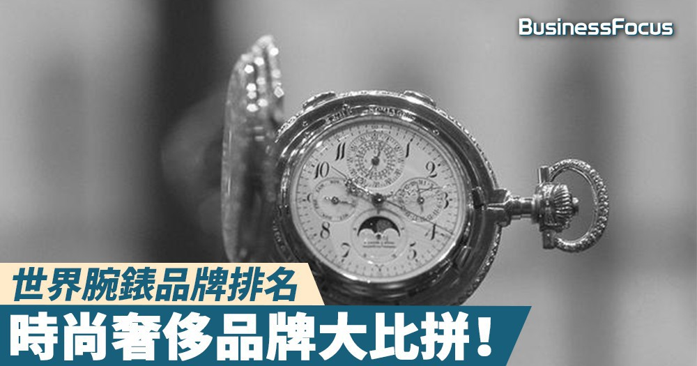 【世界腕錶品牌排名】時尚奢侈品牌大比拼!