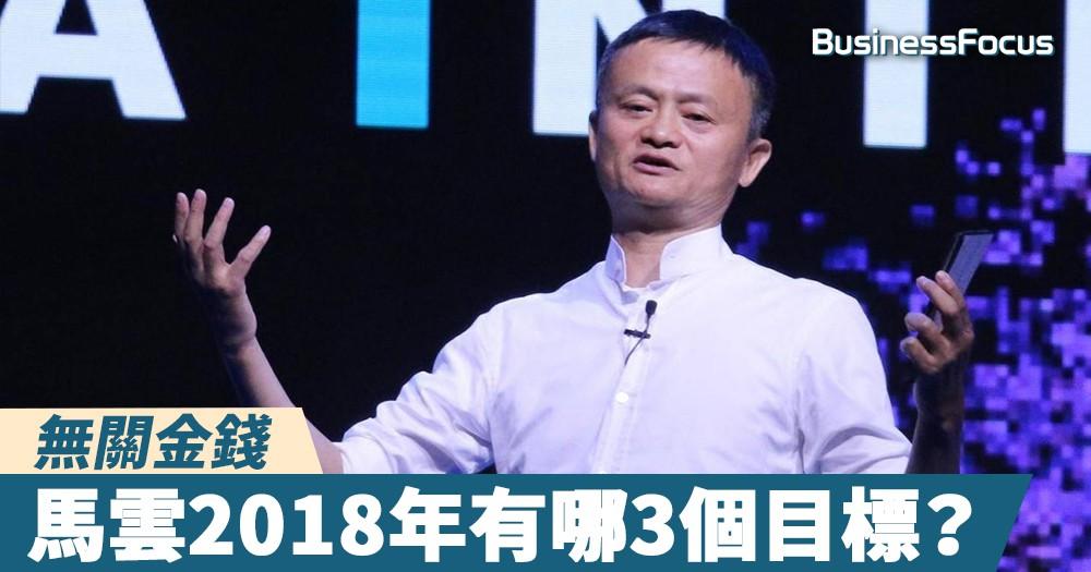 【有錢人的願望】無關金錢!馬雲2018年有哪3個目標?
