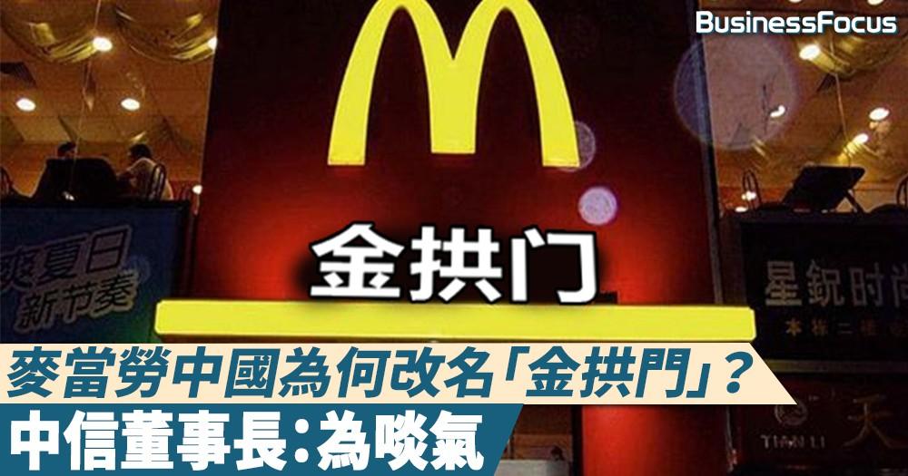 【我是憤怒】麥當勞中國為何改名「金拱門」?中信董事長:為啖氣
