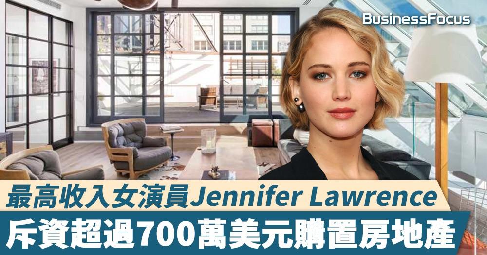 【錢我大把】最高收入女演員Jennifer Lawrence,斥資超過700萬美元購置房地產
