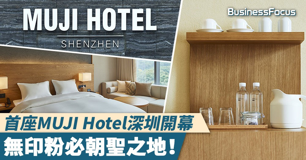 【無印酒店】首座MUJI Hotel深圳開幕,無印粉必朝聖之地!