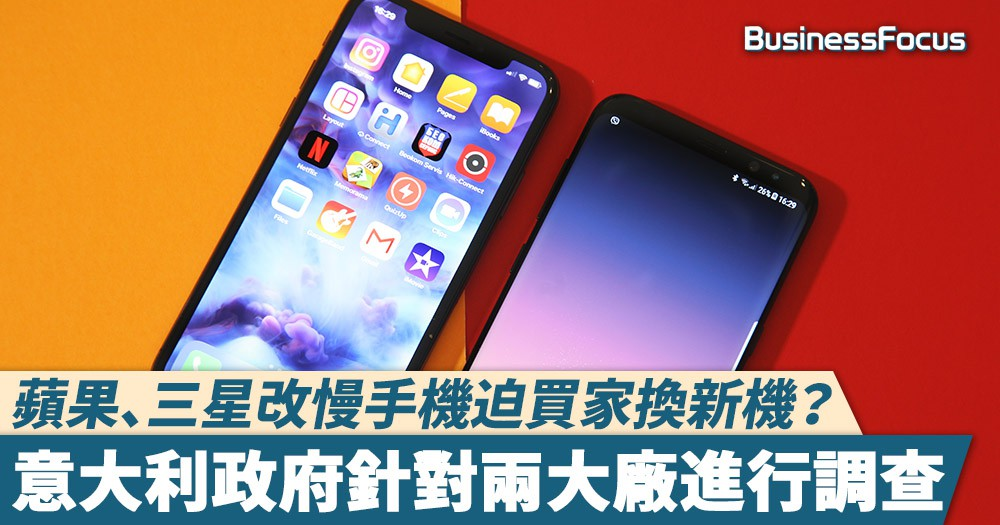 【玩出禍】蘋果、三星改慢手機迫買家換新機?意大利政府針對兩大廠進行調查