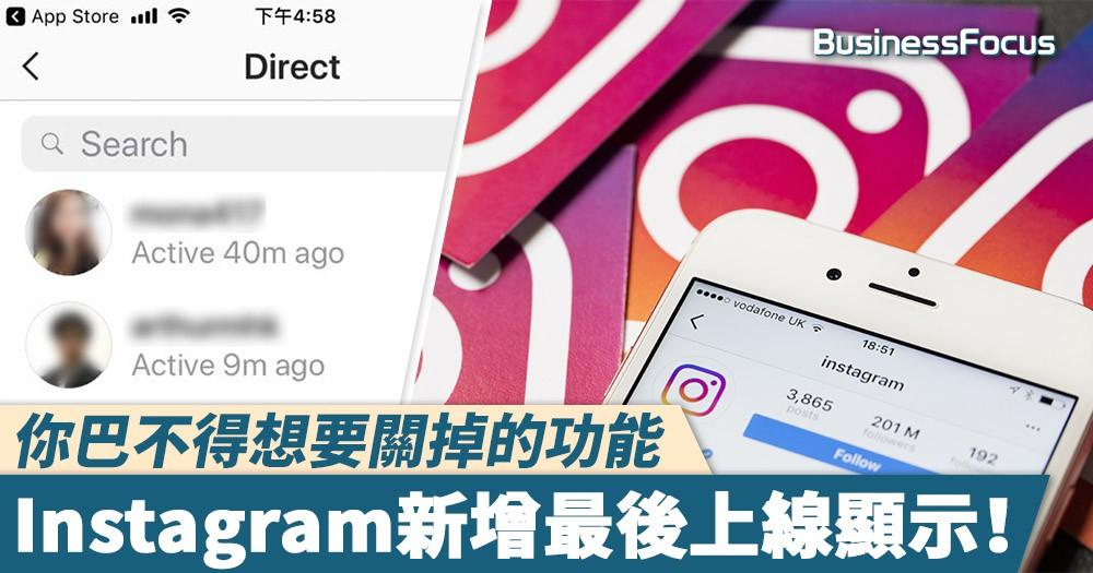 【世界末日】你巴不得想要關掉的功能,Instagram新增最後上線顯示!