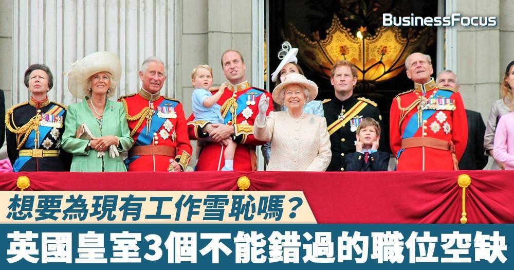 【皇牌工作】想要為現有工作雪恥嗎?英國皇室3個不能錯過的職位空缺