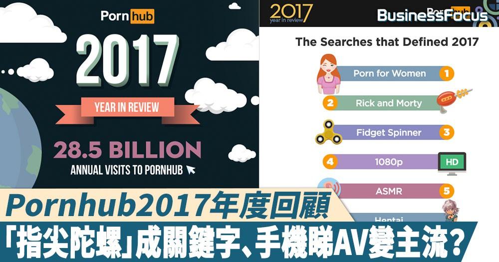【有十個趣】Pornhub2017年度回顧:「指尖陀螺」成關鍵字、手機平板睇AV變主流?