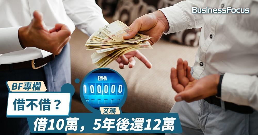 【BF專欄】借10萬,5年後還12萬,借不借?