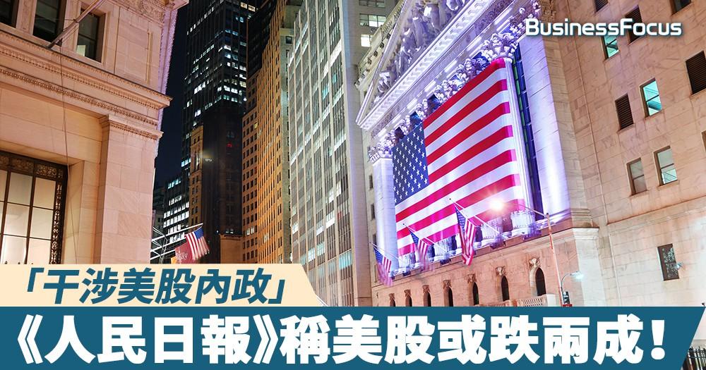 【國家級淡友】「干涉美股內政」,《人民日報》稱美股或跌兩成!