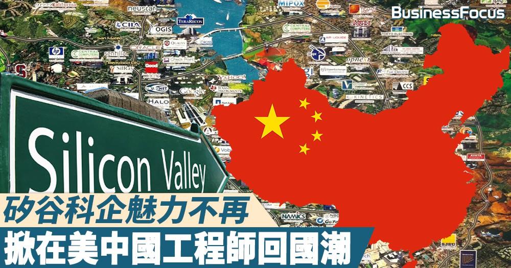【都是祖國好】矽谷科企魅力不再,掀在美中國工程師回國潮