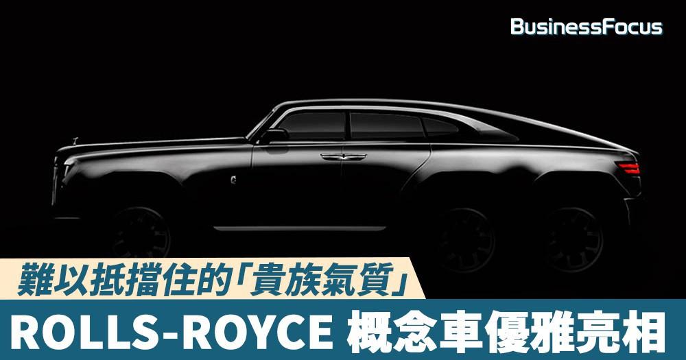 【設計師提案】難以抵擋住的「貴族氣質」,ROLLS-ROYCE 概念車優雅亮相