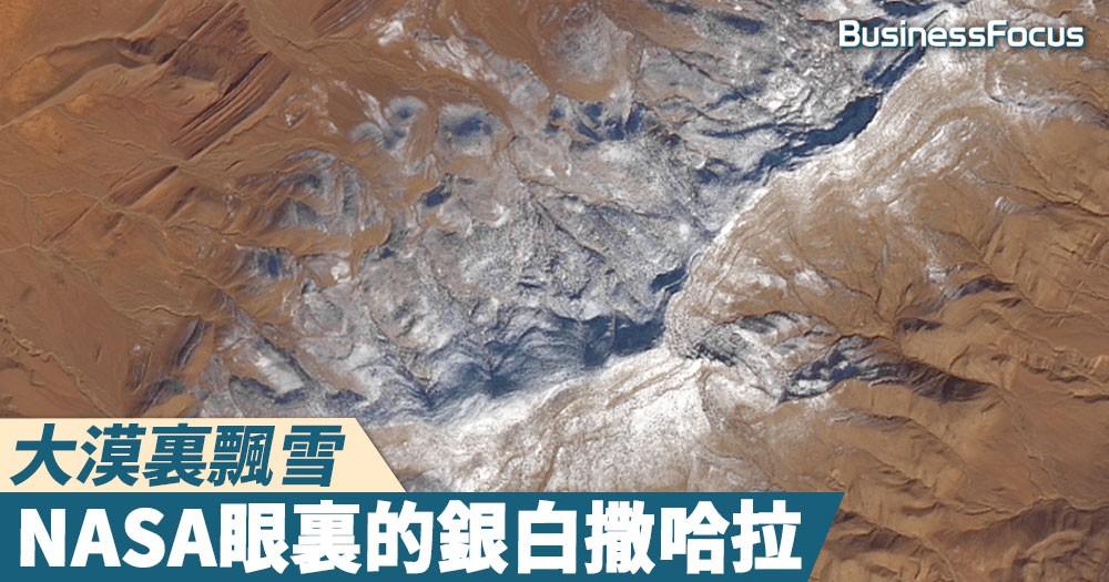 【天降異像?】大漠裏飄雪:NASA眼中的銀白撒哈拉