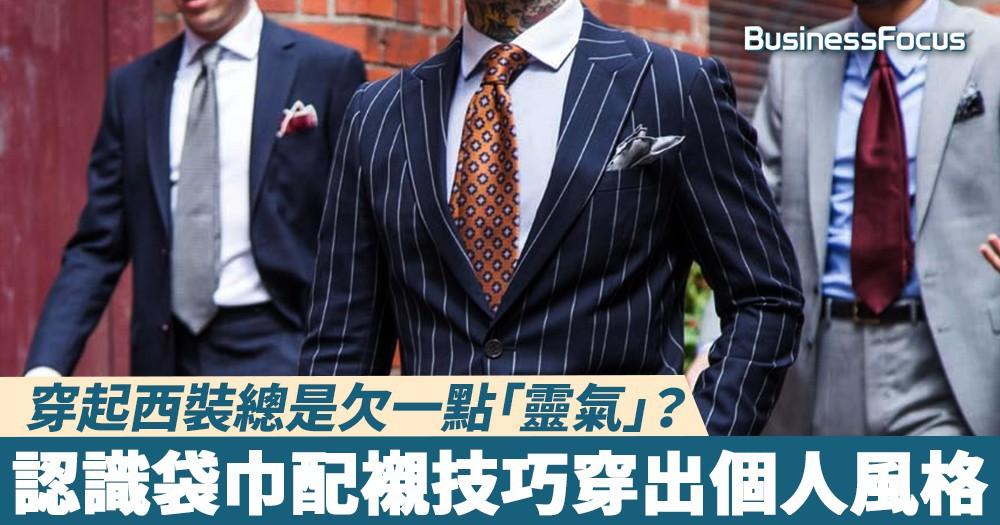 【人靠衣裝】穿起西裝總是欠一點「靈氣」?認識袋巾配襯技巧,助你穿出個人風格