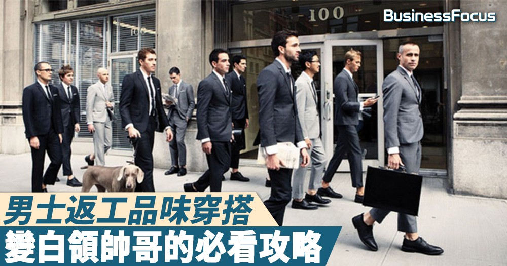 【經典裏尋時尚】男士返工品味穿搭,變白領帥哥的必看攻略