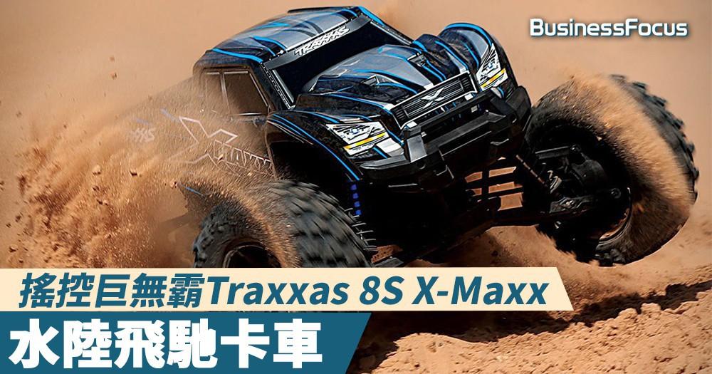 【搖控巨無霸】 Traxxas 8S X-Maxx水陸飛馳卡車