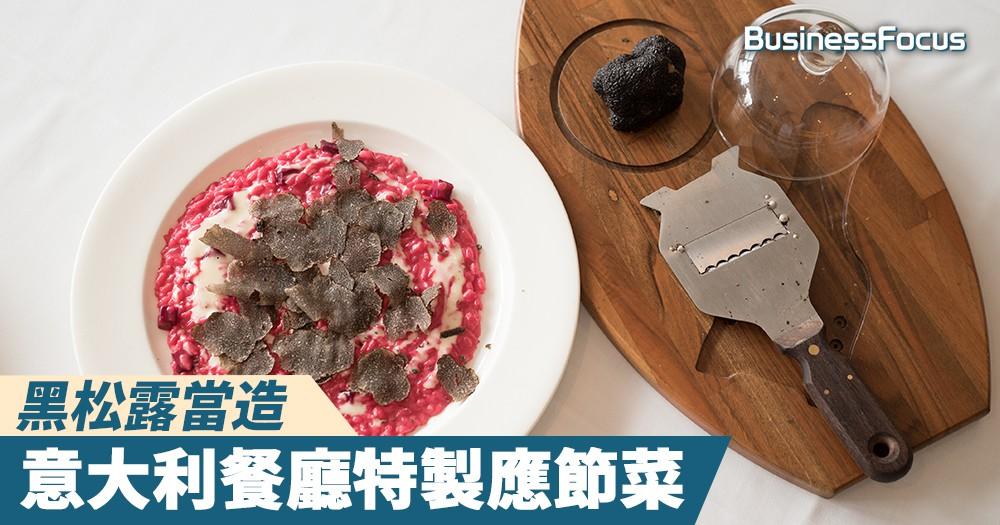 【餐桌上的黑鑽石】黑松露當造!意大利餐廳特製應節菜