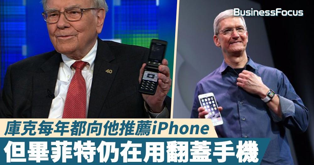 【不做果迷】庫克每年都向他推薦iPhone,但畢菲特仍在用翻蓋手機
