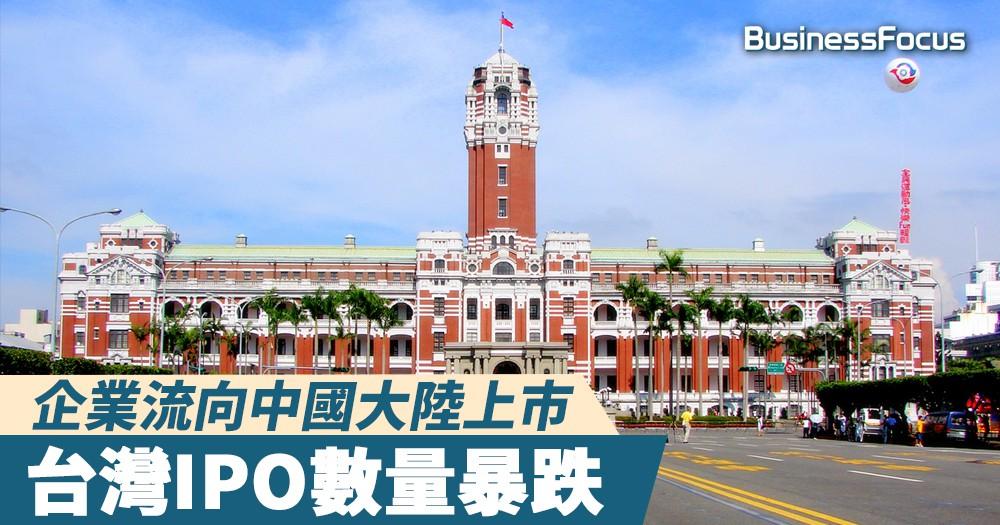 【經濟促統】台灣IPO數量暴跌,企業流向中國大陸上市