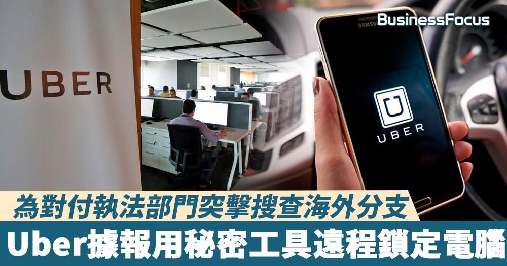【下有對策】為對付執法部門突擊搜查海外分支,Uber據報用秘密工具遠程鎖定電腦