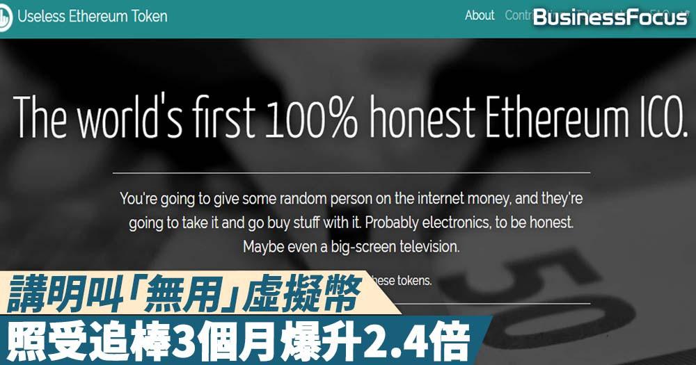 【炒得就炒】講明叫「無用」虛擬幣,照受追棒3個月爆升2.4倍