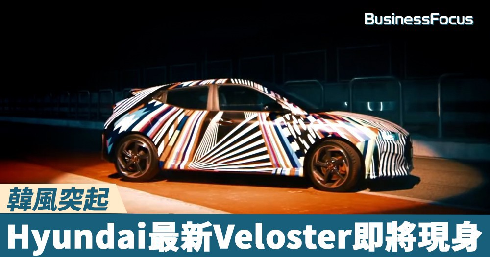 【韓風突起】Hyundai最新Veloster即將現身