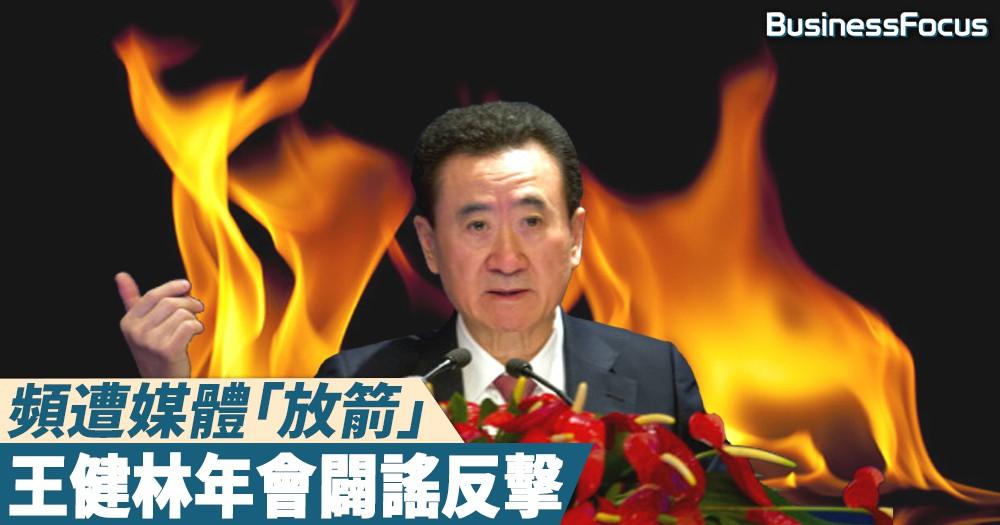 【穩定軍心】頻遭媒體「放箭」,王健林年會闢謠:能償還所有海外債