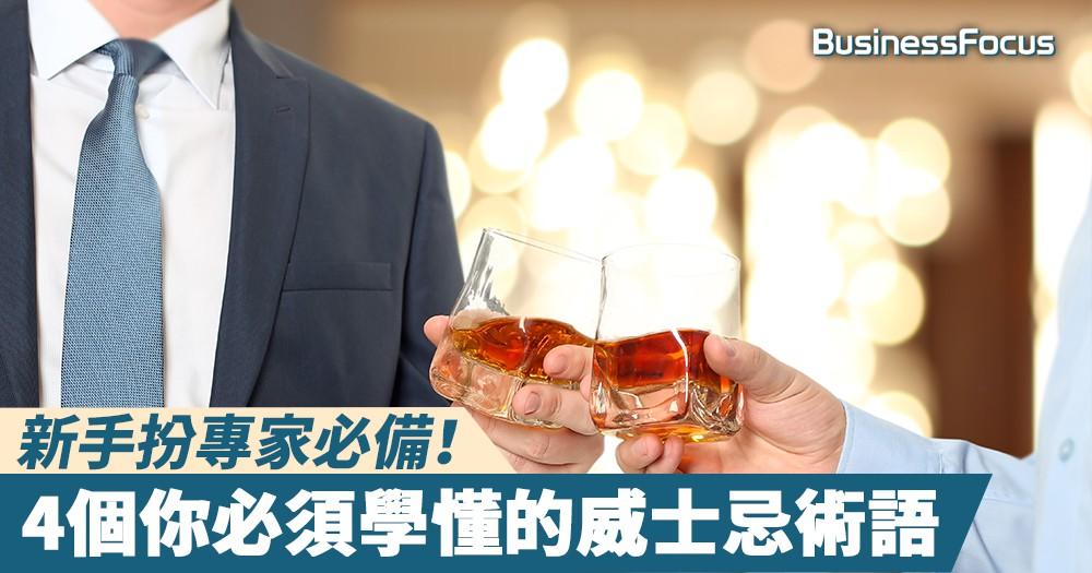 【品酒新手】新手扮專家必備!4個你必須學懂的威士忌術語