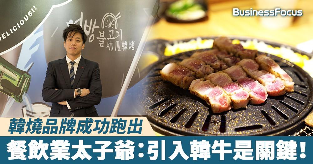 【生意經】韓燒品牌成功跑出,餐飲業太子爺:引入韓牛是關鍵!