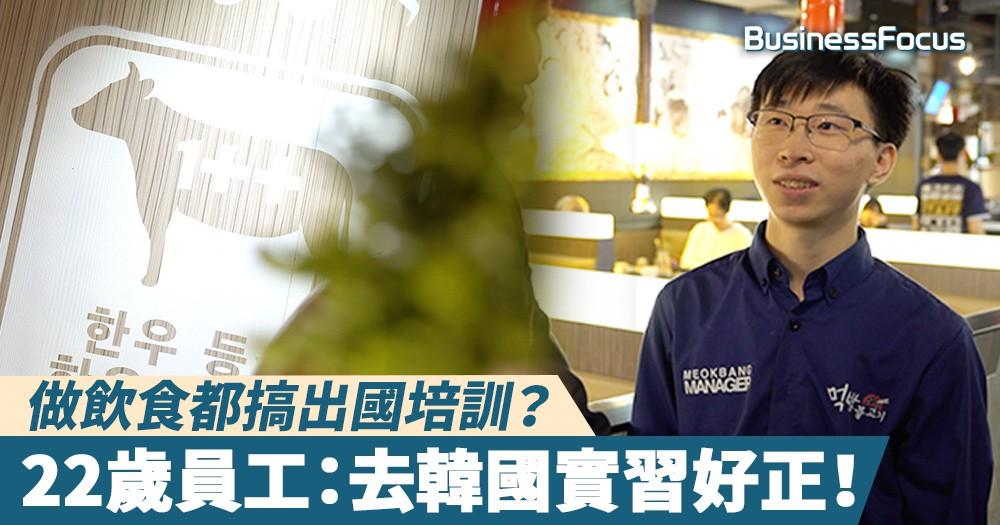 【好老闆呀!】做飲食都搞出國培訓?22歲員工:去韓國實習好正!