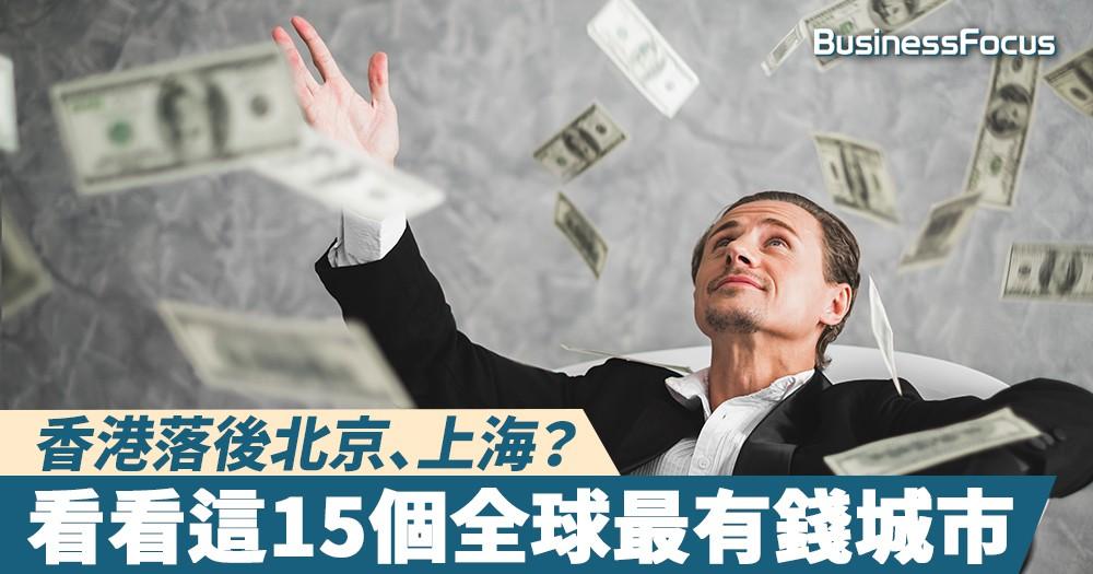 【唔代表你有錢】香港落後北京、上海?看看這15個全球最有錢城市