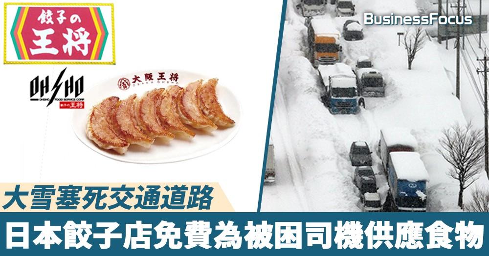 【好人好事】大雪塞死交通道路,日本良心餃子店免費為被困司機供應食物