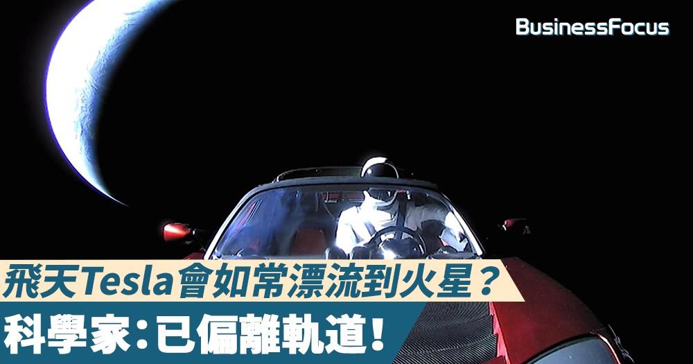 【迷失外太空】飛天Tesla會如常漂流到火星?科學家:已偏離軌道!