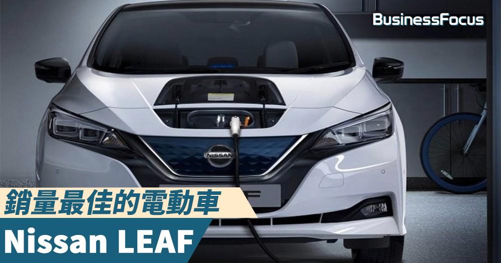 【熱門電能車】銷量最佳的電動車 -Nissan LEAF