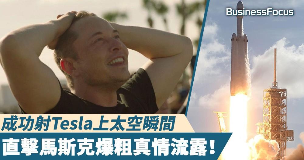【成功一刻】成功射Tesla上太空瞬間,直擊馬斯克爆粗真情流露!