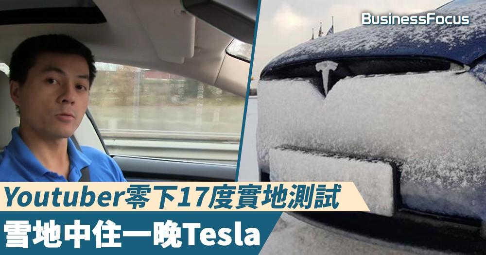 【冬天的冠軍】Youtuber零下17度實地測試,雪地中住一晚Tesla