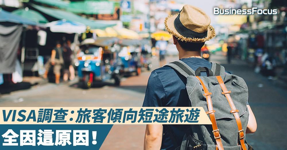 【邊有咁多假】VISA調查:旅客傾向短途旅遊,全因這原因!