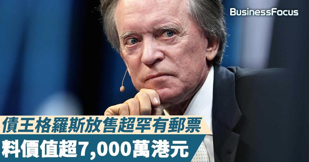 【高級集郵】債王格羅斯放售超罕有郵票,料價值超7,000萬港元