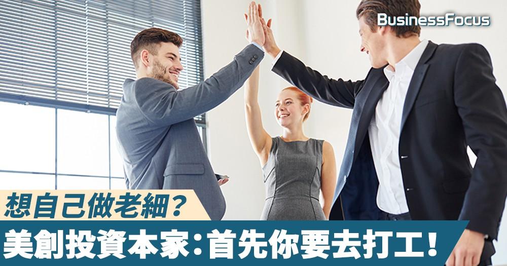 【創業妙法】想自己做老細?美創投資本家:首先你要去打工!