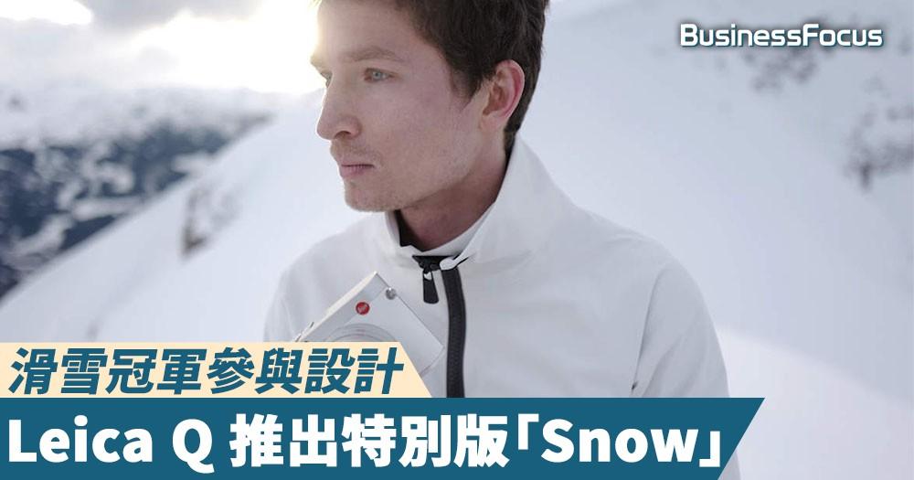【全身純白】滑雪冠軍參與設計, Leica Q 推出特別版「Snow」