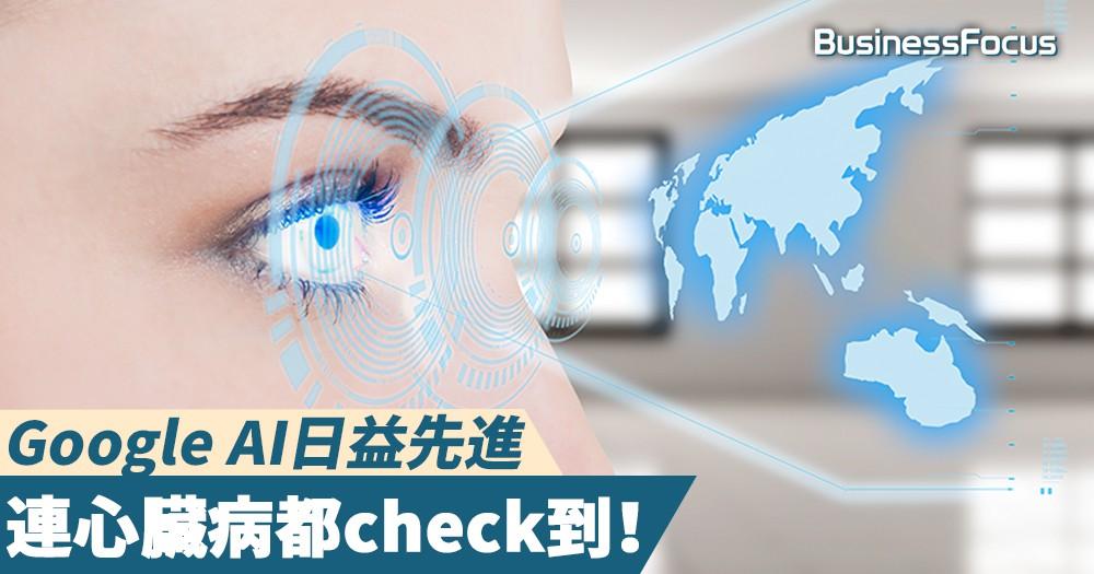 【一睇就知有無病】Google研診病AI,掃描即可預測患病風險